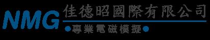 專業電磁模擬 | 佳德昭國際有限公司