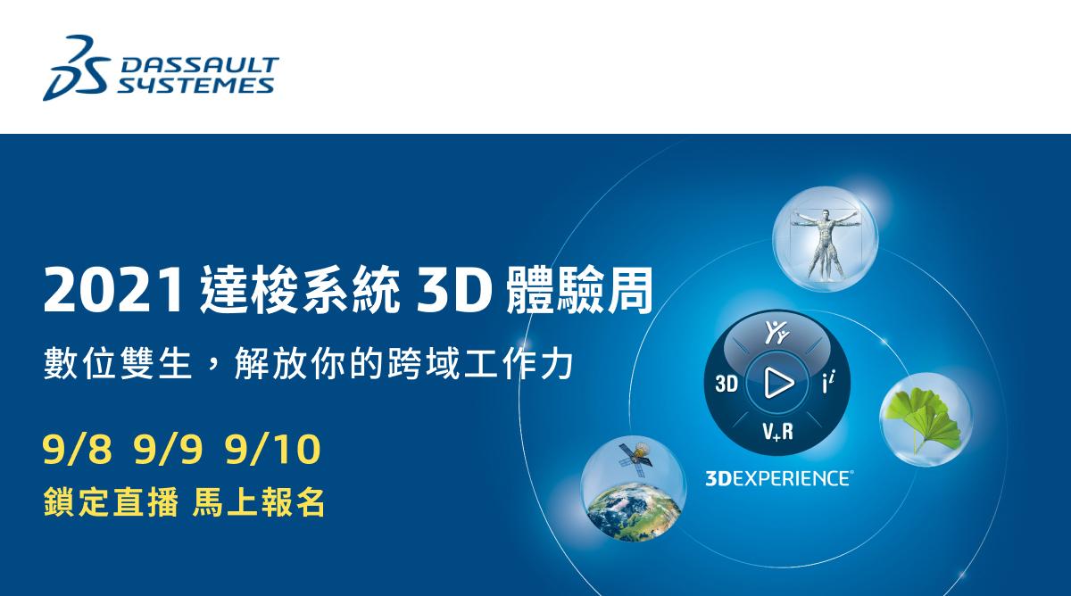 2021達梭系統3D體驗周